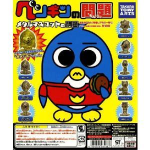 ペンギンの問題 メタルマスコットの問題◆全16種* (ガチャ ガシャ コンプリート)*|kidsroom