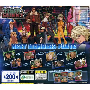 TIGER&BUNNY NEXT MEMBERS PLATE 全8種セット (ガチャ ガシャ コンプリート)*|kidsroom