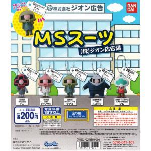MSスーツ (株)ジオン広告編 全5種セット(ガチャ ガシャ コンプリート)|kidsroom