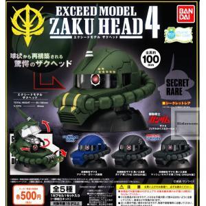 機動戦士ガンダム EXCEED MODEL ZAKU HEAD エクシードモデル ザクヘッド 4 全5種セット (ガチャ ガシャ コンプリート)|kidsroom