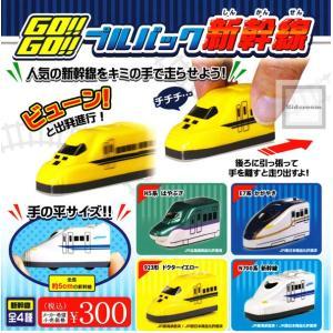 GO!!GO!!プルバック新幹線 全4種セット (ガチャ ガシャ コンプリート) kidsroom