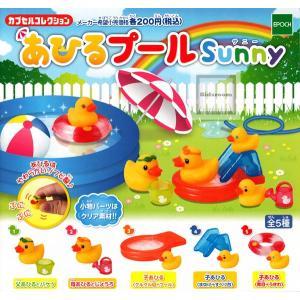 あひるプール Sunny 全5種セット (ガチャ ガシャ コンプリート)