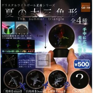 クリスタルライトボール 星座シリーズ 夏の大三角形 全4種セット ガチャ ガシャ コンプリート の商品画像|ナビ