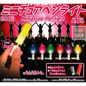 ミニチュアペンライト 全6種セット (ガチャ ガシャ コンプリート)