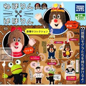 ねほりんぱほりん 赤裸々コレクション 全5種セット (ガチャ ガシャ コンプリート)|kidsroom