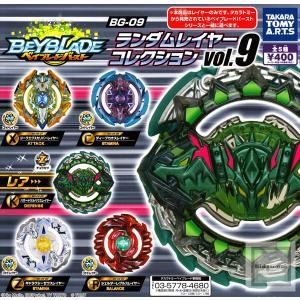 ベイブレードバースト BG-09 ランダムレイヤーコレクション vol.9 ◆内容: <1>BG-0...