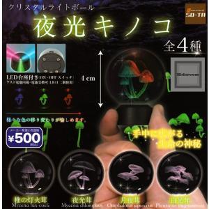 クリスタルライトボール 夜光キノコ 全4種セット ガチャ ガシャ コンプリート の商品画像|ナビ