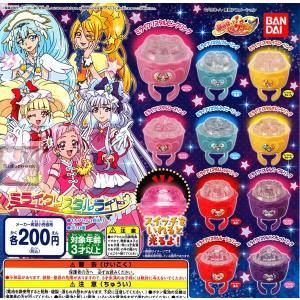 HUGっと!プリキュア ミライクリスタルライト 全10種セット ガチャ ガシャ コンプリート の商品画像|ナビ