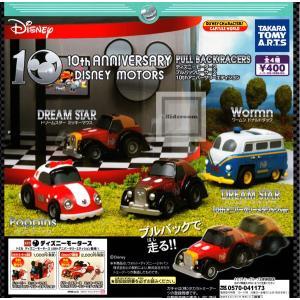 ディズニーモータース プルバックレーサーズ 10thアニバーサリーエディション 全4種セット (ガチャ ガシャ コンプリート)|kidsroom
