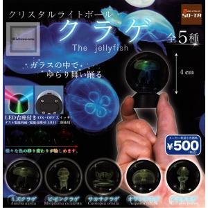 クリスタルライトボール クラゲ The jellyfish 全5種セット (ガチャ ガシャ コンプリート) kidsroom