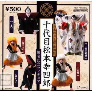 日本のお土産 歌舞伎 十代目松本幸四郎 襲名記念フィギュア 全5種セット (ガチャ ガシャ コンプリート)