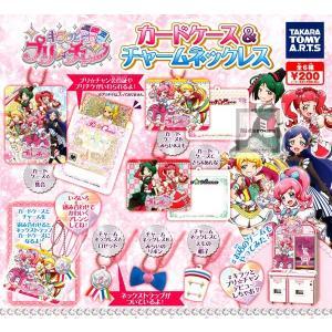 キラッとプリ☆チャン カードケース&チャームネックレス ◆内容: <1>カードケースA 集合 <2>...