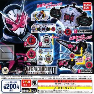 仮面ライダージオウ ライドギアコレクション VOL.01 全5種セット (ガチャ ガシャ コンプリート)
