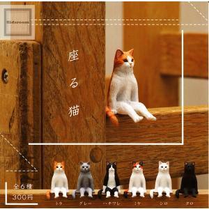 座る猫 全6種セット (ガチャ ガシャ コンプリート)|kidsroom
