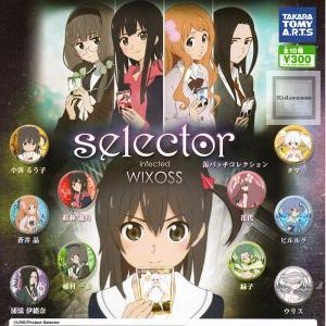 Selector 缶バッチコレクション 全10種セット (ガチャ ガシャ コンプリート)*|kidsroom