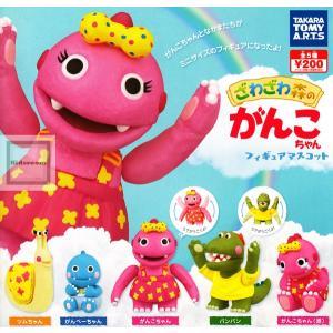 がんこちゃん フィギュアマスコット 全5種セット (ガチャ ガシャ コンプリート)|kidsroom