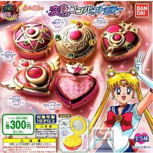 美少女戦士セーラームーン 変身コンパクトミラー 全5種  ガチャ ガシャ コンプリート