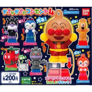 それいけ!アンパンマン かちゃかちゃコンセント4 全7種セット (ガチャ ガシャ コンプリート) kidsroom