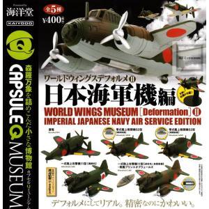カプセルQミュージアム ワールドウイングスデフォルメvol.2 日本海軍機編 全5種セット (ガチャ ガシャ コンプリート)