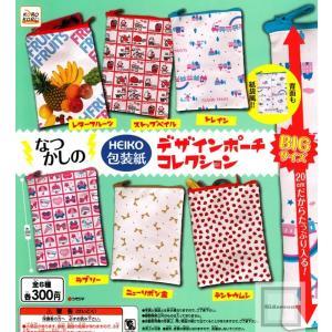 なつかしのHEIKO 包装紙デザインポーチコレクション 全6種セット (ガチャ ガシャ コンプリート)