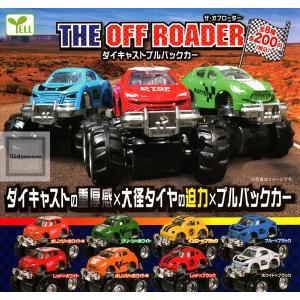 ザ・オフローダー THE OFF ROADER ダイキャストプルバックカー 全8種セット (ガチャ ガシャ コンプリート) kidsroom