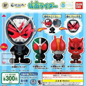カプキャラ 仮面ライダー 全4種セット (ガチャ ガシャ コンプリート)|kidsroom