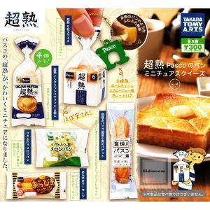 超熟 PASCOのパン ミニチュアスクイーズ 全5種セット (ガチャ ガシャ コンプリート)