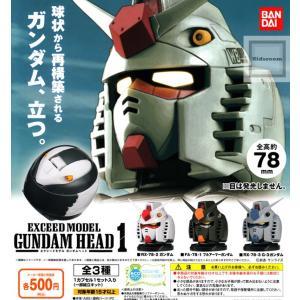 機動戦士ガンダム EXCEED MODEL GUNDAM HEAD 1 エクシードモデル ガンダムヘッド 1 全3種セット (ガチャ ガシャ コンプリート)