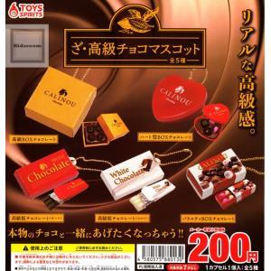 ざ・高級チョコマスコット 全5種セット (ガチャ ガシャ コンプリート)|kidsroom