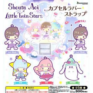 Shouta×Little Twin Stars 蒼井翔太×リトルツインスターズ カプセルラバーストラップ 全5種セット (ガチャ ガシャ コンプリート) kidsroom