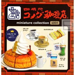 珈琲所 コメダ珈琲店 miniature collection 全6種セット (ガチャ ガシャ コンプリート)|kidsroom