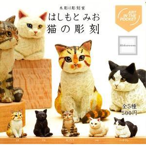 木彫り彫刻家 はしもとみお 猫の彫刻 全5種セット (ガチャ ガシャ コンプリート) kidsroom