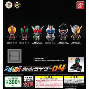 コレキャラ!仮面ライダー04 全7種セット (ガチャ ガシャ フルコンプリート)|kidsroom