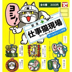 仕事猫現場ラバーキーチェーン 現場猫 全6種セット (ガチャ ガシャ コンプリート) kidsroom