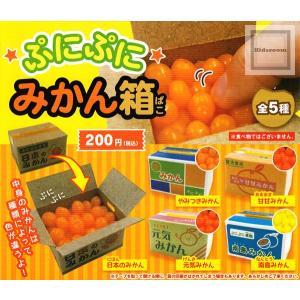 ぷにぷにみかん箱 全5種セット (ガチャ ガシャ コンプリート)|kidsroom