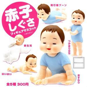 赤子しぐさ フィギュアマスコット全5種セット (ガチャ ガシャ コンプリート)