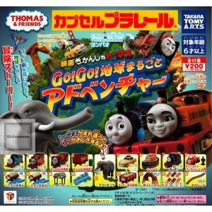 カプセルプラレール きかんしゃトーマス Go!Go!地球まるごとアドベンチャー編 全17種セット (ガチャ ガシャ コンプリート)|kidsroom