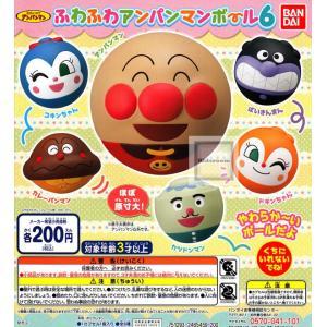 それいけ!アンパンマン ふわふわアンパンマンボール6 全6種セット (ガチャ ガシャ コンプリート) kidsroom