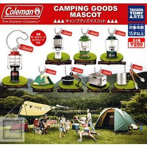 Coleman CAMPING GOODS MASCOT コールマン キャンプグッズマスコット 全8種セット (ガチャ ガシャ コンプリート)