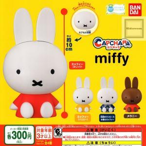 カプキャラ ミッフィー CAPCHARA miffy 全4種セット (ガチャ ガシャ コンプリート)|kidsroom