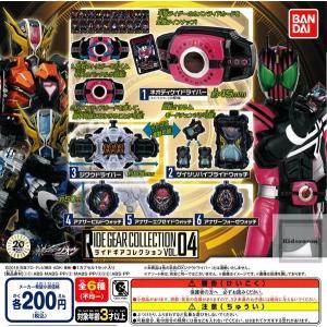 仮面ライダージオウ ライドギアコレクション VOL.04 全6種セット (ガチャ ガシャ コンプリート)|kidsroom