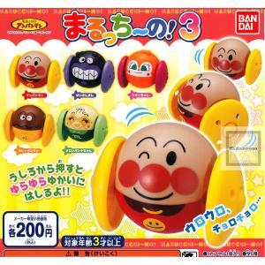 それいけ!アンパンマン まるっち〜の!3 全5種セット (ガチャ ガシャ コンプリート) kidsroom