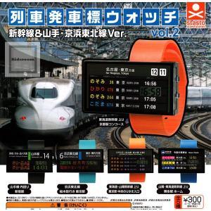 列車発車標ウォッチvol.2 新幹線&山手・京浜東北Ver. ◆内容: <1>山手線 内回り...