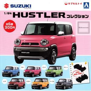 1/64 HUSTLER ハスラーコレクション SUZUKI 全6種セット (ガチャ ガシャ コンプリート) kidsroom