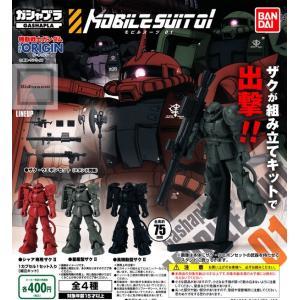 機動戦士ガンダム THE ORIGIN ガシャプラ モビルスーツ01 全4種セット (ガチャ ガシャ コンプリート)|kidsroom