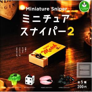パンダの穴 ミニチュアスナイパー2 Miniature Sniper 全5種セット (ガチャ ガシャ コンプリート)|kidsroom