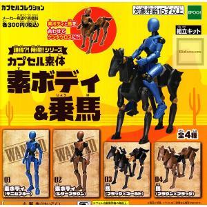 誰得?!俺得!!シリーズ素ボディ&乗馬 全4種セット (ガチャ ガシャ コンプリート)|kidsroom