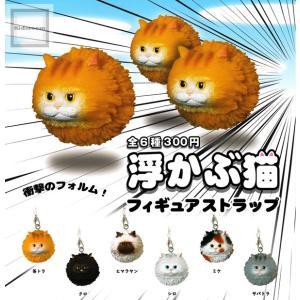 浮かぶ猫 フィギュアストラップ 全6種セット (ガチャ ガシャ コンプリート) kidsroom