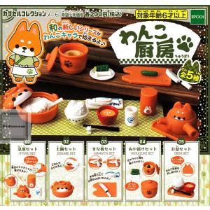 わんこ厨房 カプセルコレクション 全5種セット (ガチャ ガシャ コンプリート) kidsroom