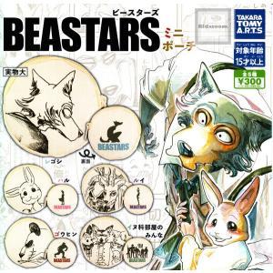 BEASTARS ミニポーチ ◆内容: <1>レゴシ <2>ルイ <3>ハル <4>ゴウヒン <5>...
